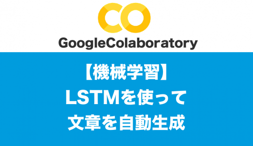 [機械学習] LSTMを使って文章を自動生成