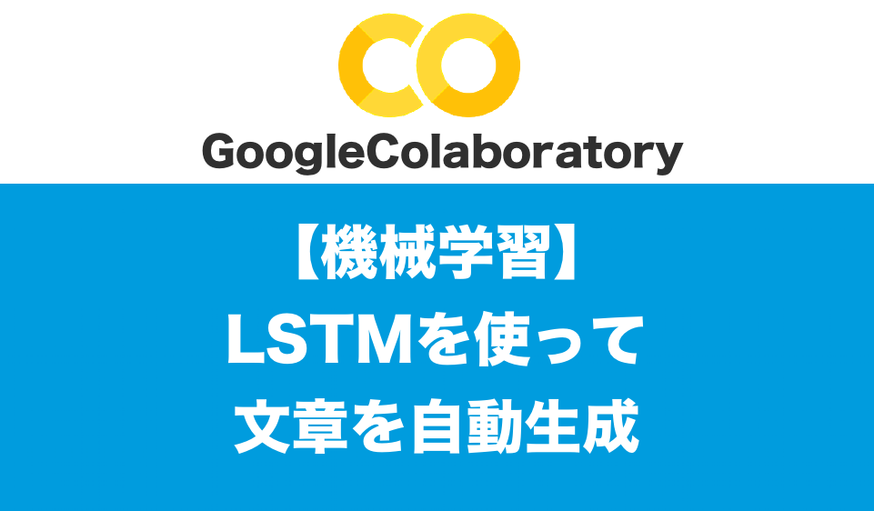 [機械学習]LSTMを使って文章を自動生成