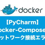 [Pycharm] Docker-compose ネットワーク接続エラーの解決方法