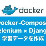 [Docker-Compose]Selenium-Djangoで学習データを作成