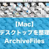Macデスクトップ整理