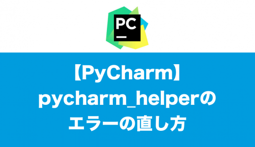 [pycharm_helpers] Networkエラーの直し方