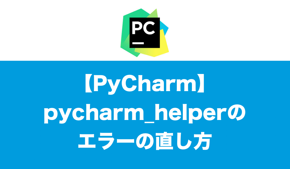 Pycharm_helper_error