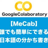MeCab誰でも簡単分かち書き