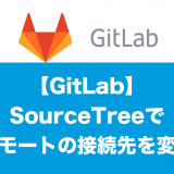 gitlab-sourcetree-remote-change