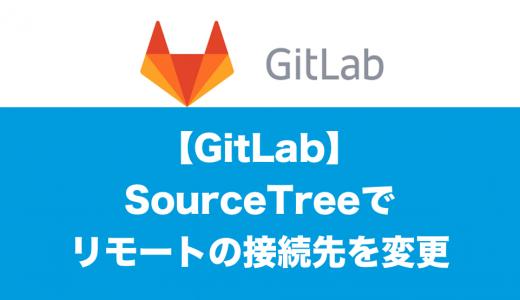 Gitlab移行後リモートの接続先を変更する方法