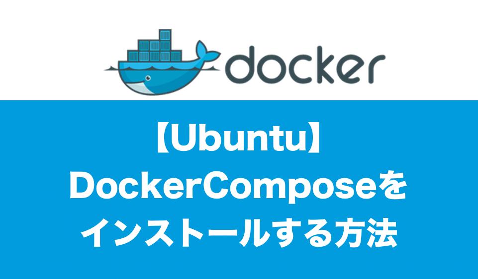 Docker ComposeをUbuntuにインストールする方法