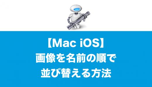 iPhone iPad で写真を名前の順で見る方法【Macで並べ替え】