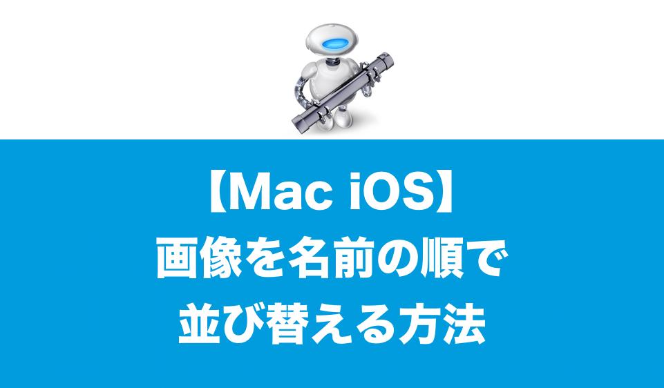 iPhone iPad で写真を名前の順に並び替えてPDF化する方法【Mac】