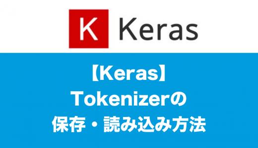 [Keras] Tokenizerを保存、読み込む方法