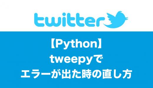 TweepyでSyntaxError: invalid syntaxが出た時の直し方