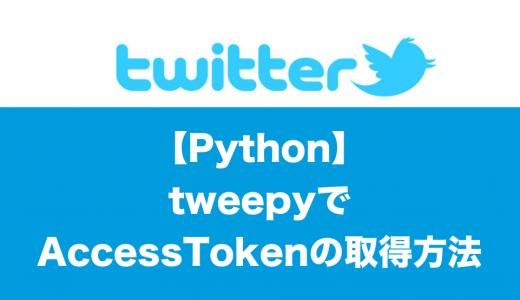 【Python3】tweepyで認証情報(AccessToken)の取得方法