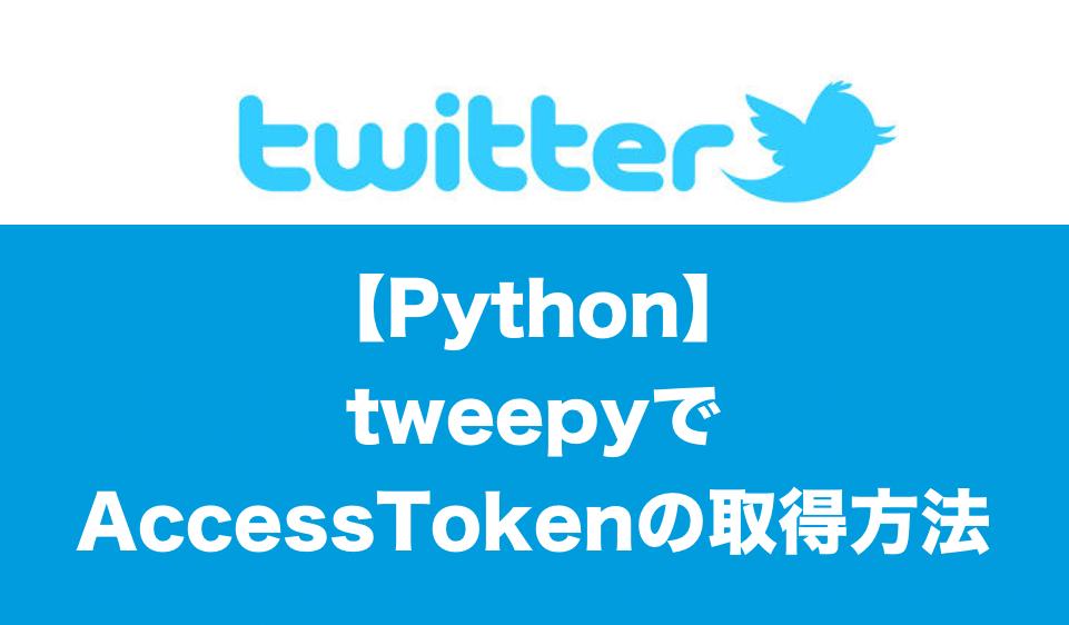 【Python3】tweepyでAccessTokenの取得Twitter認証方法