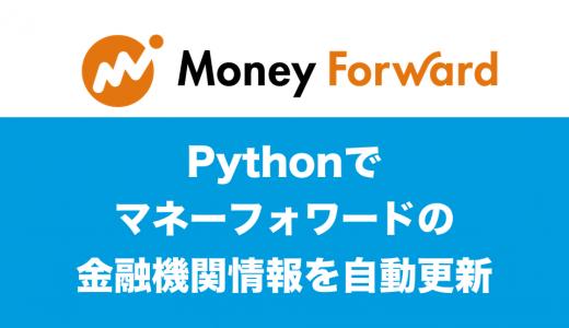 【Python】マネーフォワードに登録している金融機関情報を自動更新
