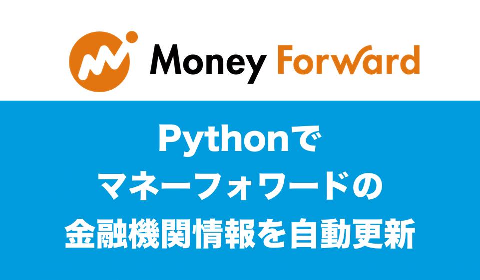 Pythonでマネーフォワードの金融機関情報を自動更新