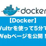 【Docker】vultrを使って5分でウェブページを公開
