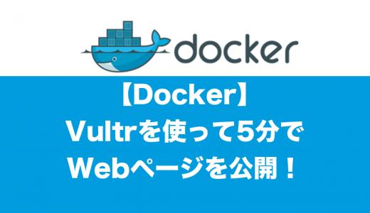 [Docker] Vultr を使って5分でWebページを簡単公開!
