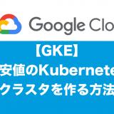 GKEで最安値のKubernetesクラスタを作る方法