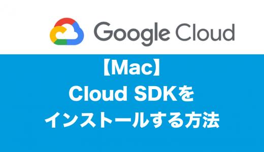 MacにCloud SDKをインストールする方法
