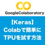 【Keras】 Colabで簡単にTPUを試す方法