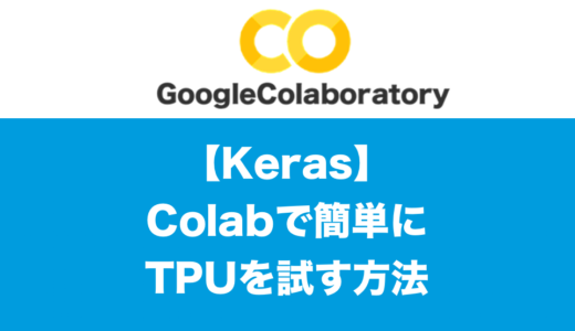 【Keras】GoogleColabで簡単にTPUを試す方法