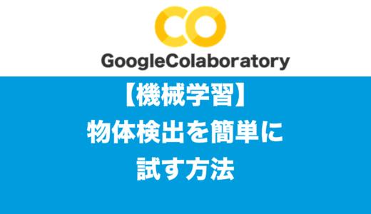 【機械学習】Google Colabで物体検出を簡単に試す方法