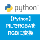 「Python」PILでRGBA、YMCK PNGをRGB(JPG)に変換する