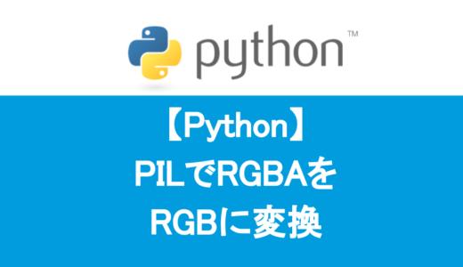 [python]PILでRGBA YMCK(PNG)をRGB(JPG)に変換する