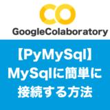 Google ColabでMysqlに接続する方法