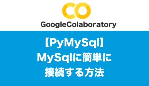 GoogleColabからMySqlに接続する方法