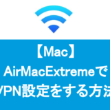 AirMacExtremeでVPN設定する方法