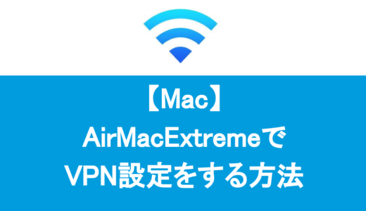 AirMacExtremeでVPN設定をする方法