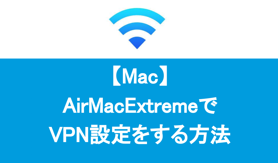 AirMacExtremeでVPN設定する方法