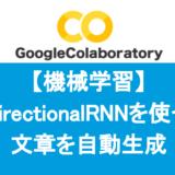 [python]BidirectionalRNNを使って文章を自動生成