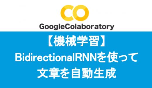 【Python】BidirectionalRNNを使って文章を自動生成