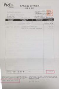 FedEx振込先三井住友銀行