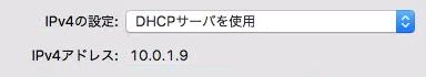 MacのプライベートIPを確認
