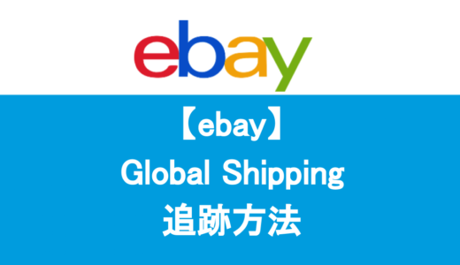 eBay Global Shipping Programの追跡方法