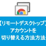 Google Chromeリモートデスクトップのアカウントを切り替える方法