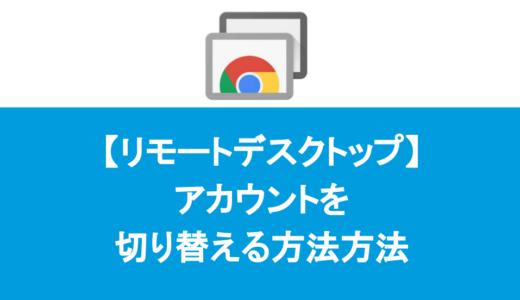 Google Chrome リモートデスクトップのアカウントを使い分ける方法