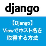 【Django】Viewでホスト名を取得する方法