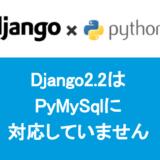 Django2.2 はPyMySqlに対応していません
