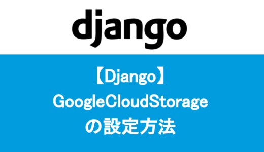 【Django】GoogleCloudStorageの設定方法