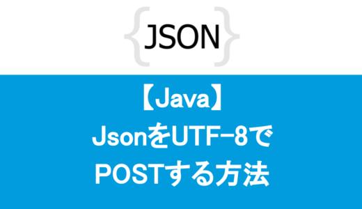 JavaでJsonをUTF-8でPOSTする方法