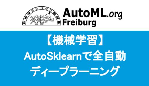 【機械学習】AutoSklearnで全自動ディープラーニング