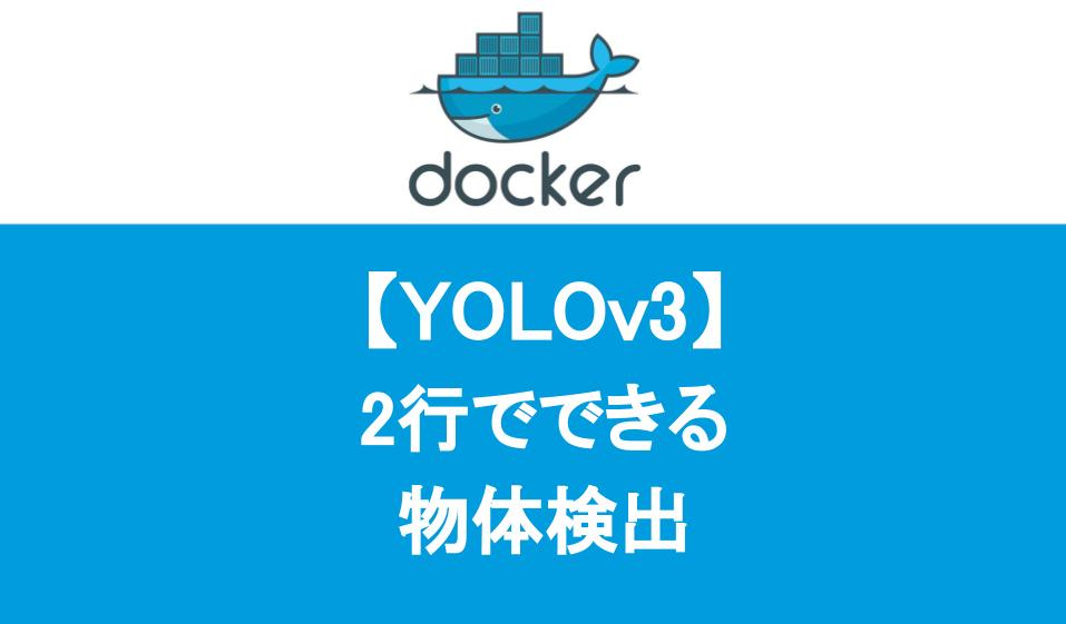 【Docker】2行でできるYOLOv3で物体検出