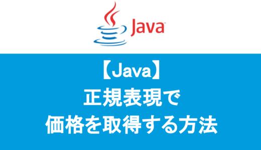 【Java】正規表現で価格を取得する方法