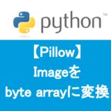Pillowでbite arrayに変換する方法