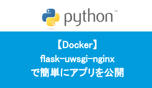 【Docker】flask-uwsgi-nginx で簡単にアプリを公開