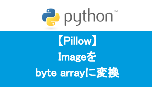【Python】PillowのImageをbyte arrayに変換する方法